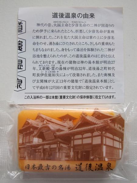 道後温泉由来とオレンジ石鹸.JPG